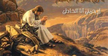 صلاه يسوع