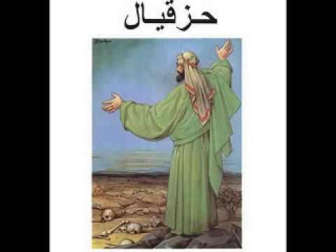 في سفر حزقيال